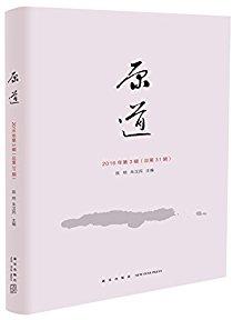原道(2016年第3辑·总第31辑)