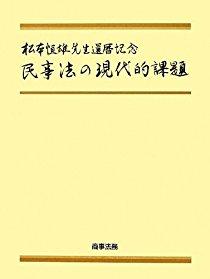 民事法の現代的課題 松本恒雄先生還暦記念