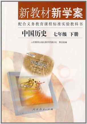 中国历史七年级下册