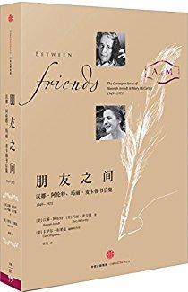 朋友之间:汉娜·阿伦特与玛丽·麦卡锡书信集,1949-1975