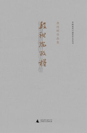 段祺瑞政权