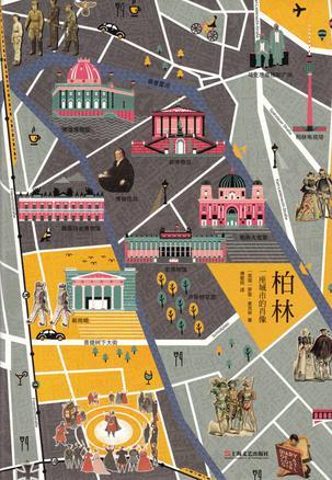柏林:一座城市的肖像