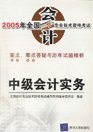 中级会计实务/2005年全国会计专业技术资格考试重点难点答疑与历年试题精析