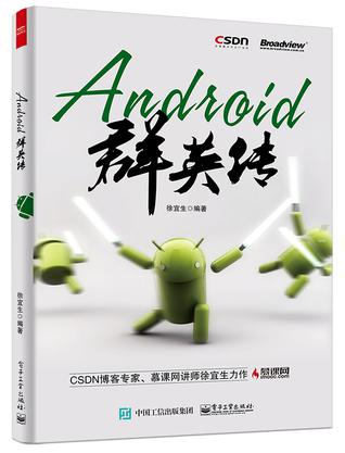 Android群英傳