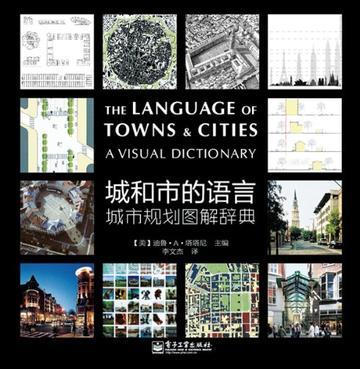 城和市的語言