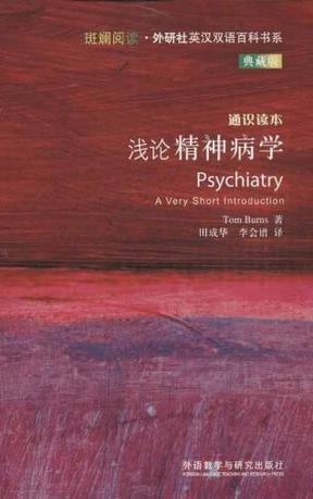 淺論精神病學-通識讀本-典藏版
