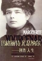 瑪格麗特·尤瑟納爾