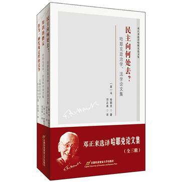 邓正来选译哈耶克论文集(全三册)