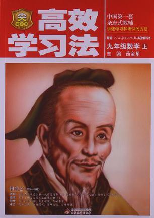 九年级数学(下)(人教实验版)-清华北大学子高效学习法