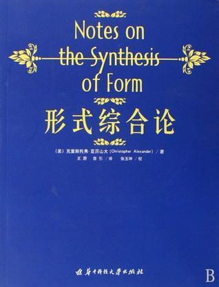 形式綜合論