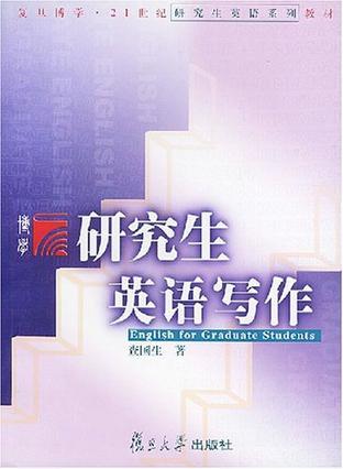 研究生英語寫作/複旦博學21世紀研究生英語系列教材