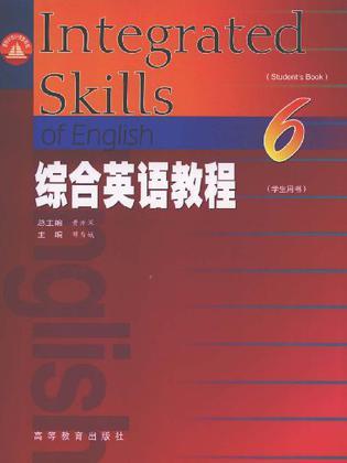 綜合英語教程6