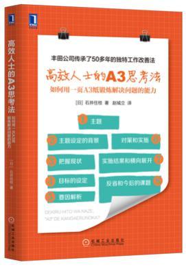 高效人士的A3思考法:如何用一頁A3紙鍛煉解決問題的能力