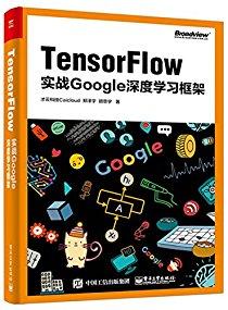 TensorFlow:實戰Google深度學習框架