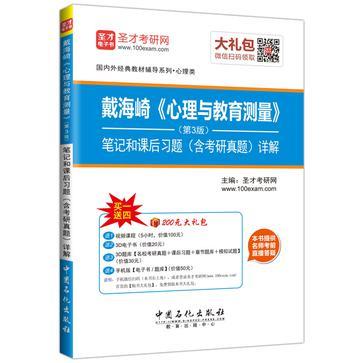 戴海崎《心理與教育測量》(第3版)筆記和課後習題(含考研真題)詳解