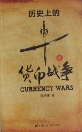 历史上的十次货币战争