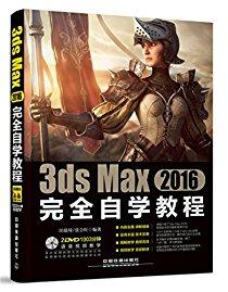 3ds Max 2016完全自學教程(附光盤)