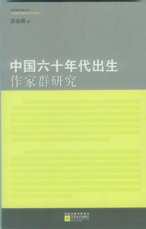 中国六十年代出生作家群研究