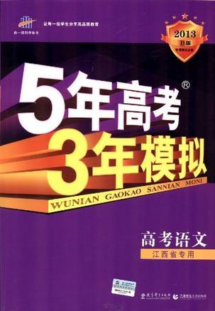 曲一线科学备考 2013B版 5年高考3年模拟 高考语文