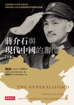 蔣介石與現代中國的奮鬥