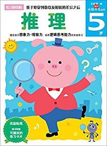 头脑开发丛书:推理(5岁)(附可擦拭的练习卡片)