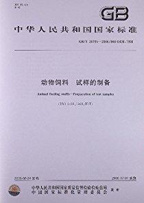 動物飼料、試樣的制備(GB/T 20195-2006/ISO 6498:1998)