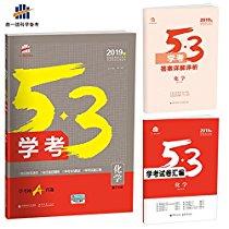 化学 53学考 学考冲A首选 浙江专用 2019版