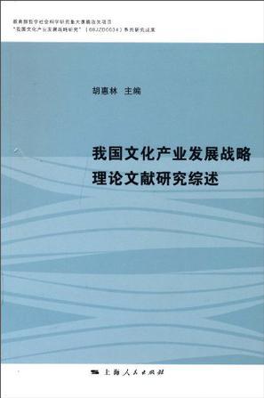我国文化产业发展战略理论文献研究综述