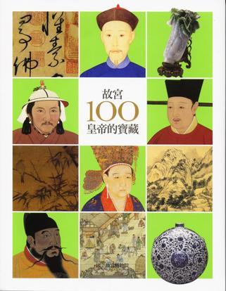 故宮100皇帝的寶藏