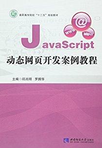 JavaScript动态网页开发案例教程(高职高专院校十二五规划教材)