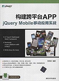構建跨平台APP:jQuery Mobile移動應用實戰