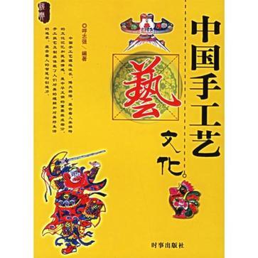 中國手工藝文化