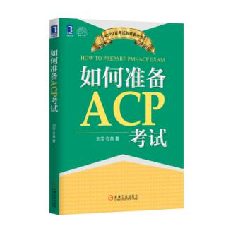 如何準備ACP考試