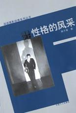 摄影史上性格的风采-阅读摄影经典系列丛书