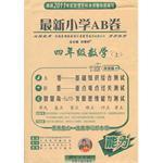 四年级数学(上)(配北京师范大学出版社实验教科书)-最新小学AB卷-(能力)(第7次改进版)
