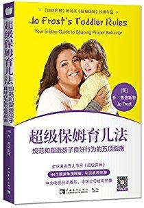 超级保姆育儿法:规范和塑造孩子良好行为的五项指南