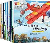GOGO世界旅行系列(套装共17册)