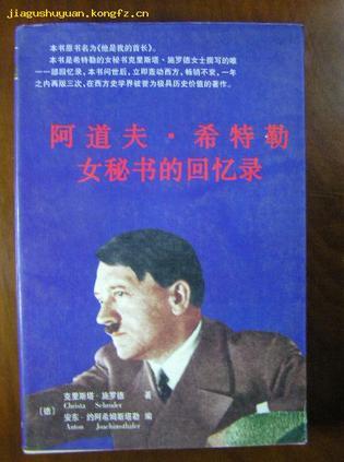 他是我的首长——阿道夫.希特勒女秘书的回忆录