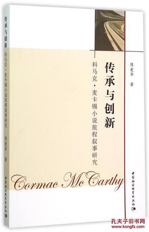 传承与创新:科马克·麦卡锡小说旅程叙事研究