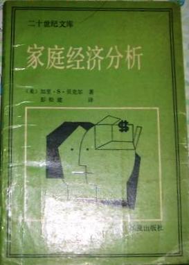 家庭經濟分析(二十一世紀文庫)[美]加裡.S.貝克爾