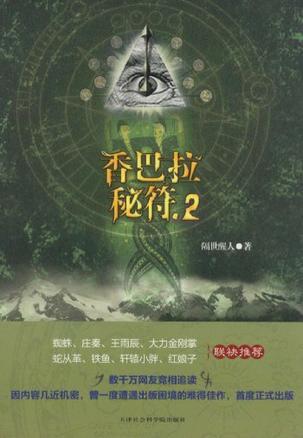 香巴拉秘符2