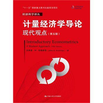 计量经济学导论:现代观点(第五版)