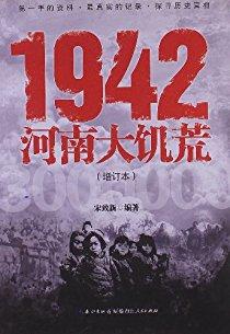 1942:河南大饥荒(增订本)