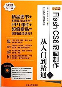 中文版Flash CS6动画制作从入门到精通