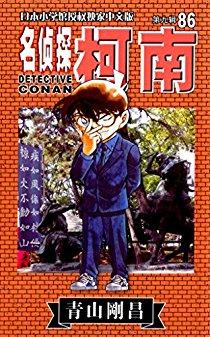 名侦探柯南86(第九辑)