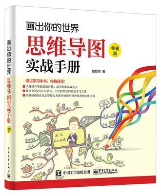 畫出你的世界:思維導圖實戰手冊(典藏版)