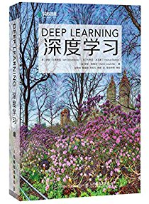深度學習(deep learning)