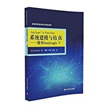 高等院校信息技术规划教材·系统建模与仿真:使用AnyLogic7