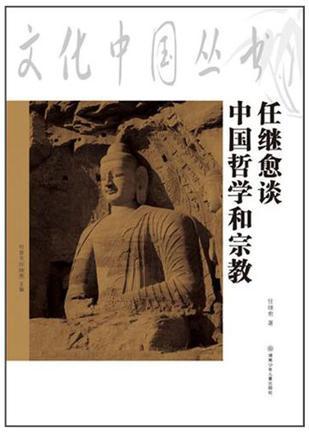 任继愈谈中国哲学和宗教