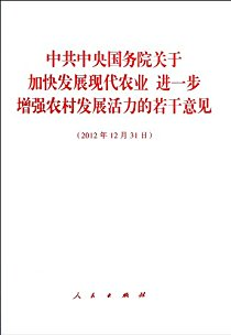 中共中央国务院关于加快发展现代农业进一步增强农村发展活力的若干意见(2012年12月31日)